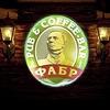 Фабр. Pub & coffee-bar.
