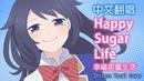 【中文翻唱】Happy Sugar Life OP片頭曲「One Room Sugar Life」自製PV付
