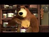 Маша и медведь (гоблинский перевод)