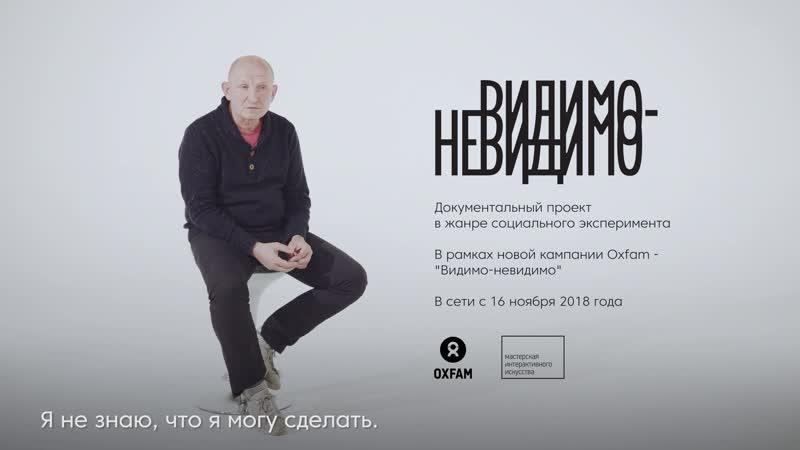 ВИДИМО-НЕВИДИМО. Трейлер (русские субтитры). Короткая версия фильма — 16 ноября, полная — 25 ноября