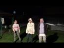 Клубный танец Гранд Сан Лайф по-русски
