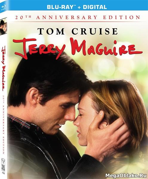 Джерри Магуайер / Jerry Maguire [REMASTERED] (1996/BDRip/HDRip)