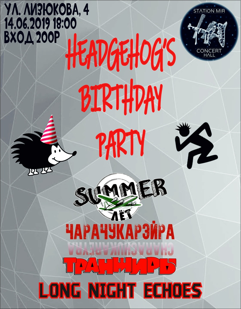 Афиша Воронеж Headgehog's Birthday Party 14.06.2019