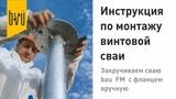 Инструкция по монтажу винтовой сваи BAU FM с фланцем