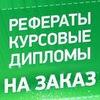 Диплом, курсовые, рефераты на заказ Москва