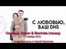 Пилипчак Сергей, Ольга Давыдова ,семинар Урбан Бачата
