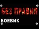 КРИМИНАЛЬНЫЙ БОЕВИК ПРОТИВ ВСЕХ наше кино русский фильм криминал боевик детектив