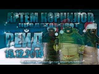 Рейд в Тюряге 15-12-2013