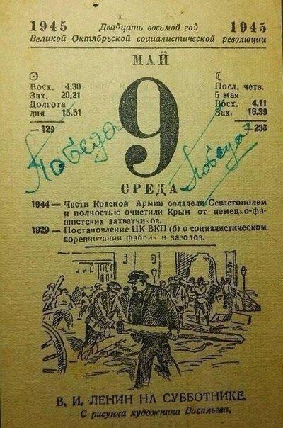Листок календаря. 9 мая 1945 г. Самый дорогой календарный листок!