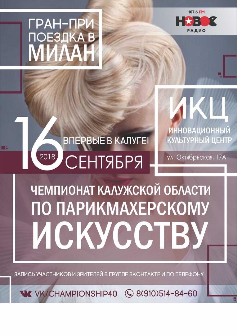 Афиша Калуга Чемпионат парикмахерского искусства / Калуга