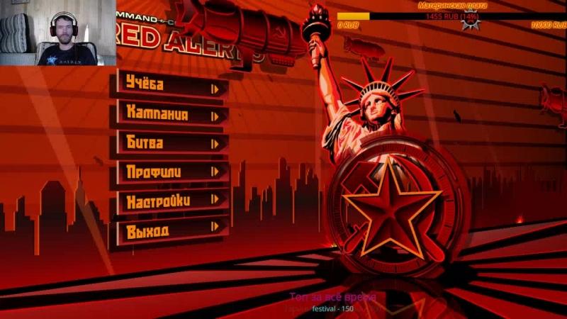 Command Conquer Red Alert 3. Кампания СССР.