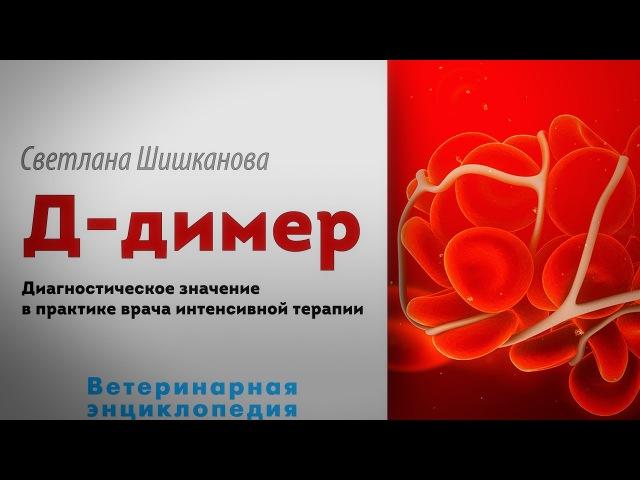 D-димер. Диагностическое значение в практике врача интенсивной терапии