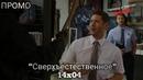Сверхъестественное 14 сезон 4 серия / Supernatural 14x04 / Русское промо
