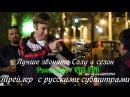 Лучше звоните Солу 4 сезон Трейлер с русскими субтитрами Better Call Saul Season 4 Trailer