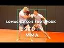Vasyl Lomachenko's FOOTWORK applied in MMA