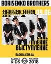 Саша Борисенко фото #14