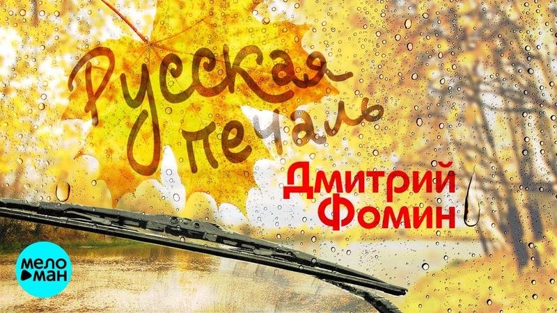 Дмитрий Фомин - Русская печаль (Official Audio 2018)