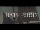 Ватерлоо Италия, 1969 исторический, реж. С. Бондарчук, советская прокатная копия