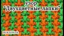 Вязание спицами Узор Двухцветные лапки Knitting Pattern Bicolor foot