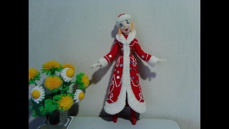 Снегурочка ч 2 Snegurochka p 2 Amigurumi Crochet Вязаные игрушки Вяжем вместе