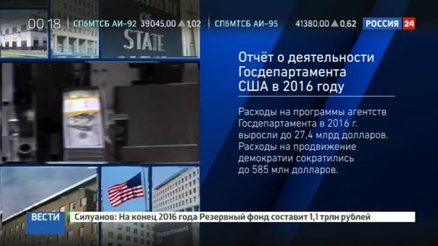 Новости на Россия 24 • Госдеп США отчитался о своих расходах за 2016 год