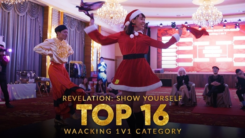 Guang Liang vs Natasha | Waacking 1v1 Top16 | Revelation Show Yourself 2018 Klang, Malaysia