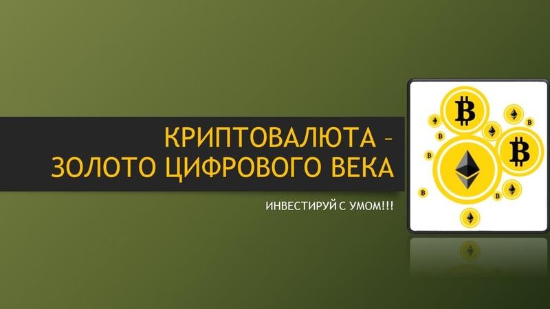 Обмен в КРИПТУ Еженедельный доход от 2 до 9 % и до 30 % в месяц Регайся Crypto cbr