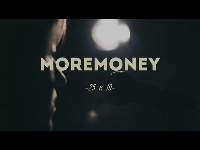 Moremoney - 25 к 10