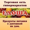 ЕДОША Бизнес в удовольствие В Тюмени