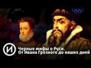 Черные мифы о Руси. От Ивана Грозного до наших дней | Телеканал История