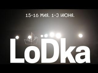 LoDka 15-16 мая, 1-3 июня в Санкт-Петербурге