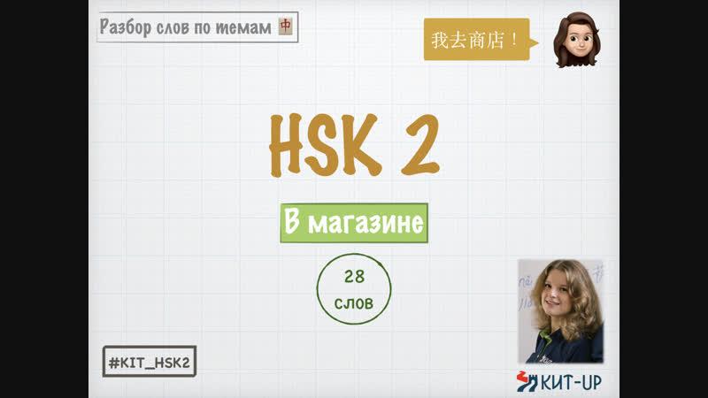 Разбор СЛОВ | МАГАЗИН | HSK 2