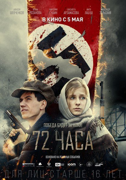 72 ЧАСА (2016)