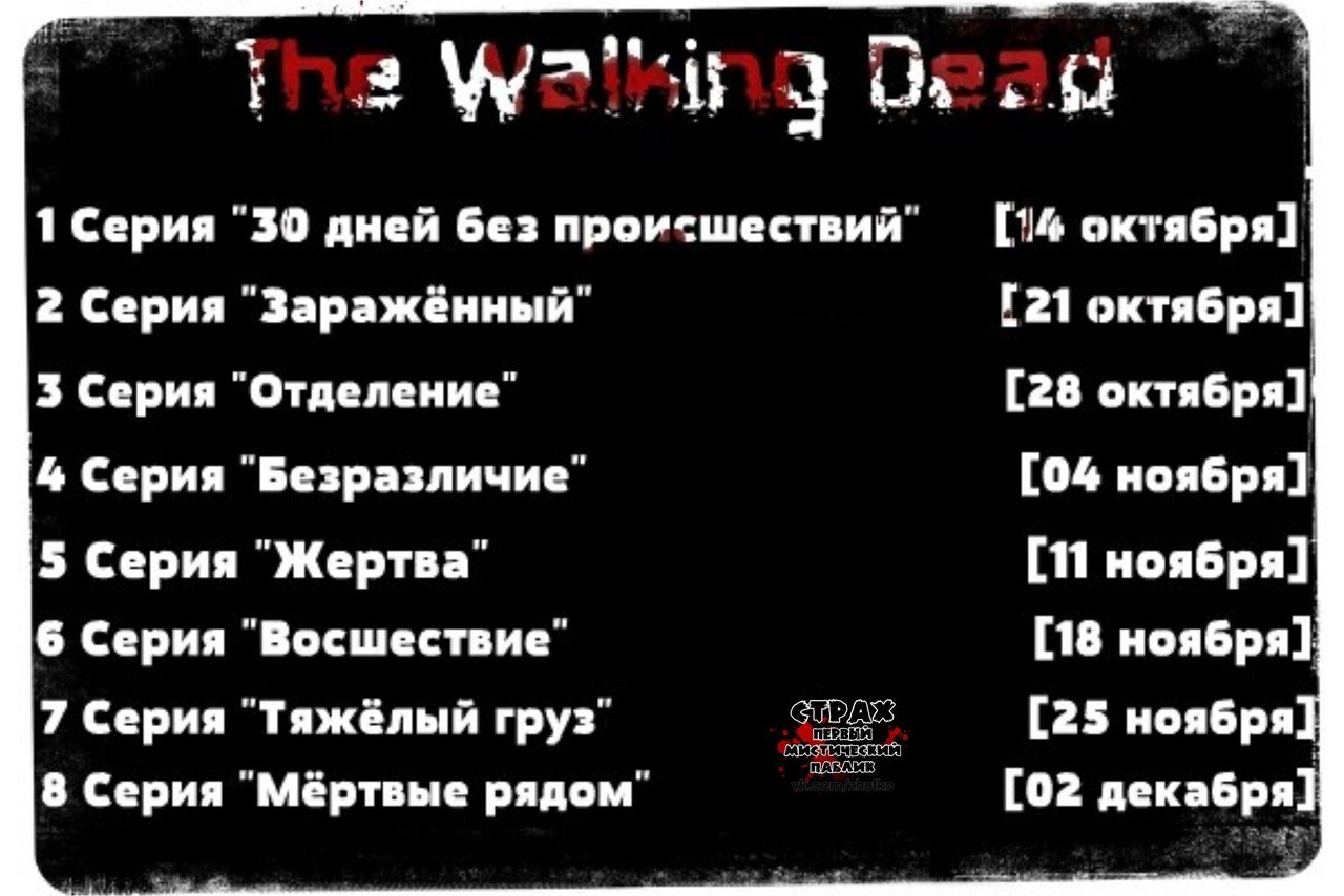 Даты выхода новых серий The Walking Dead!!