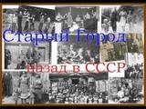 Старый Город назад в СССР 1ч
