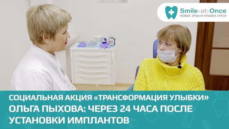 Ольга Пыхова: интервью через 24 часа после операции по установке дентальных имплантов