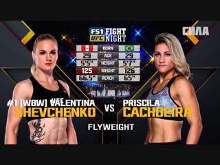 UFC 231 Free Fight Valentina Shevchenko vs Priscila Cachoeira