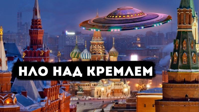 НЛО над Кремлем Мы узнали что Произошло на самом Деле с Помощью Гипноза