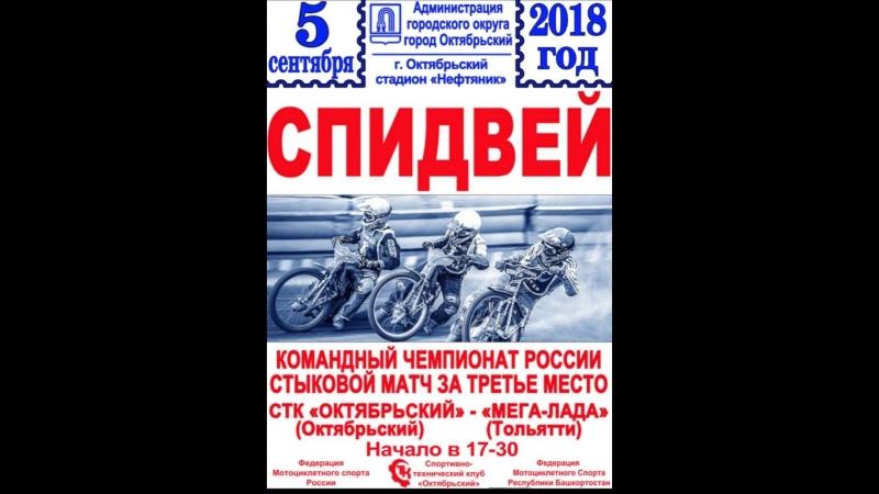 05.09.2018 СТК Октябрьский - Мега-Лада Тольятти