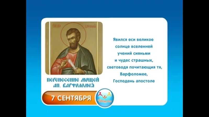 7 сентября Перенесение мощей ап Варфоломея