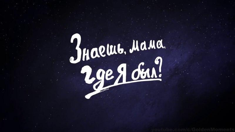 Знаешь, мама, где я был? - Русский трейлер фильма 1 (2018 год)