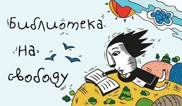 Подборка лучших электронных библиотек 1. lib.ru. Пожалуй, самая популярная библиотека в Рунете. Сайт был открыт еще в 1994 году, пополнять его могут как сами авторы, так и читатели. Здесь есть книги на любой вкус: научная фантастика, юмор, туризм, эзотерика, политика, техдокументация и т.д. 2. koob.ru. В этой библиотеке вы найдете книги по научной и популярной психологии, психотерапии, бизнесу, саморазвитию и др. 3. litmir.net. Эта электронная энциклопедия полезна будет тем, кто не знает, что…