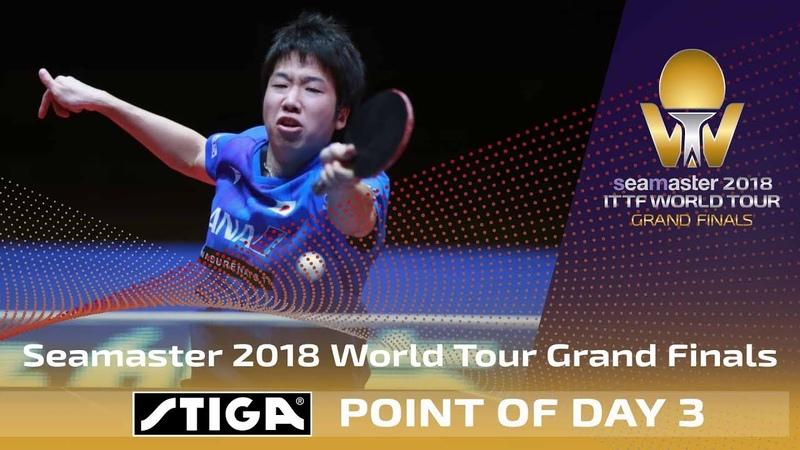 Point of Day 3 by Stiga | Jun Mizutani vs Liang Jingkun | 2018 ITTF World Tour Grand Finals