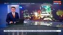 Новости на Россия 24 Правоохранители задержали водителя грузовика устроившего ДТП под Ярославлем