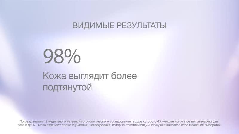 Активная лифтинг-сыворотка Volu-Firm® промо