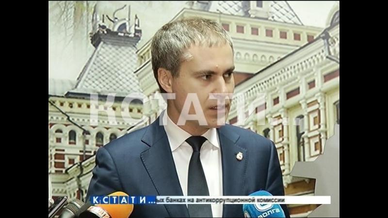Глава Нижнего Новгорода сегодня представил план развития города на ближайшие несколько лет