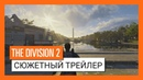 The Division 2 - Trailer | PlayStation 4/Xbox One | 2019
