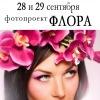 "Фотопроект ""Флора"""
