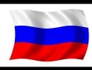 Центрофинанс поздравляет с Днём России!  Офис Кромы Орловская область