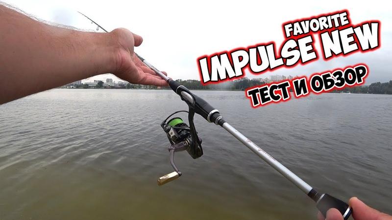 Пан или пропал? Новый Favorite Impulse (IMP-762UL-T) - обзор и отзыв после рыбалок